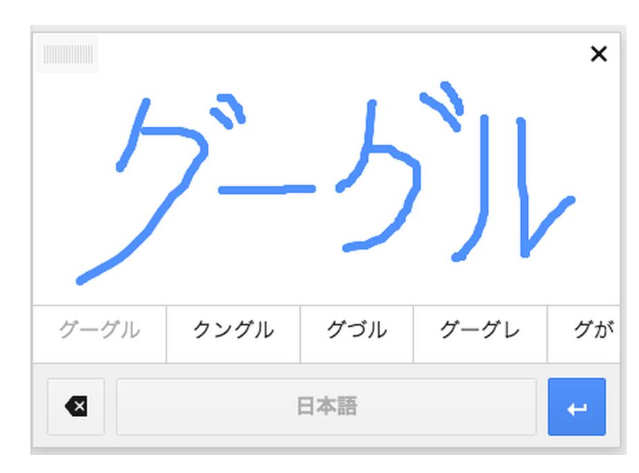 Google-handwriting-input-01