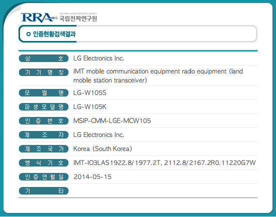 LG Electronics (main) | IMT radio equipment for mobile communication devices (land mobile station transceiver) Certification 2014-06-13 23-56-30 2014-06-13 23-56-32