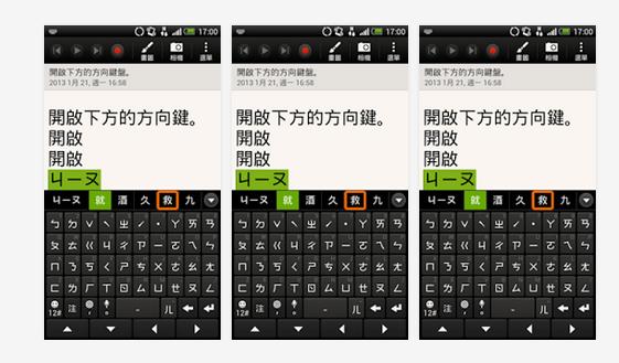 HTC-Keyboard