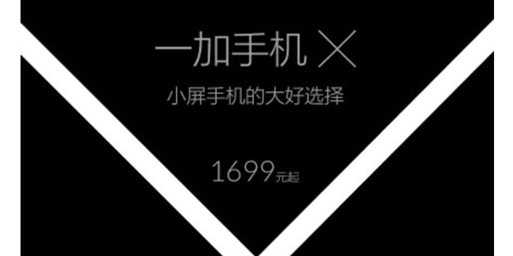 oneplus-x-price