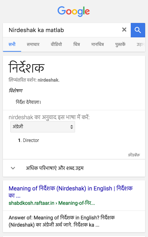 Google adds more Indian languages to Translate & Gboard