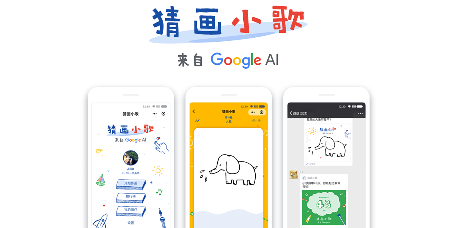 google ai launches quick draw like wechat game to showcase neural networks in china