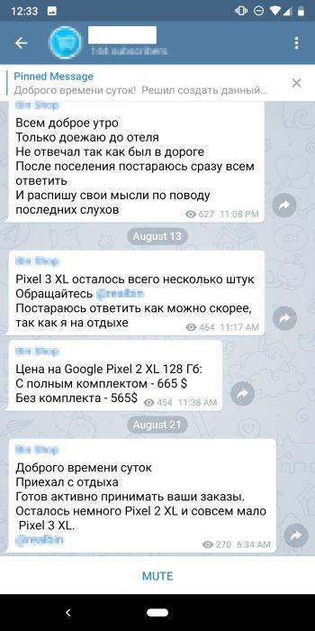 Bin Telegram Channel