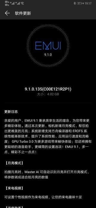 EMUI 9.1.0.135 Mate 20 DC Dimming