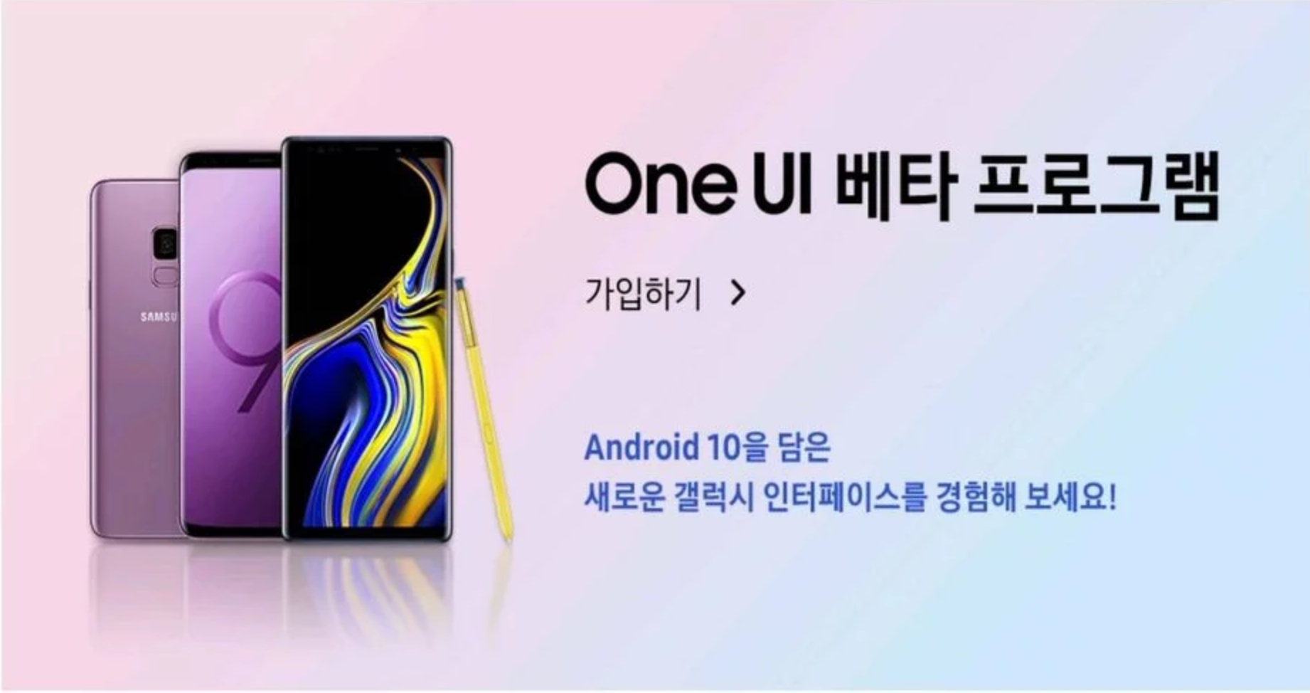 Android 10 beta Note 9 S9