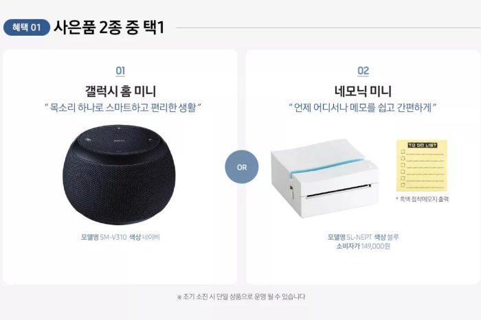 Samsung Galaxy Home Mini pre-order SK