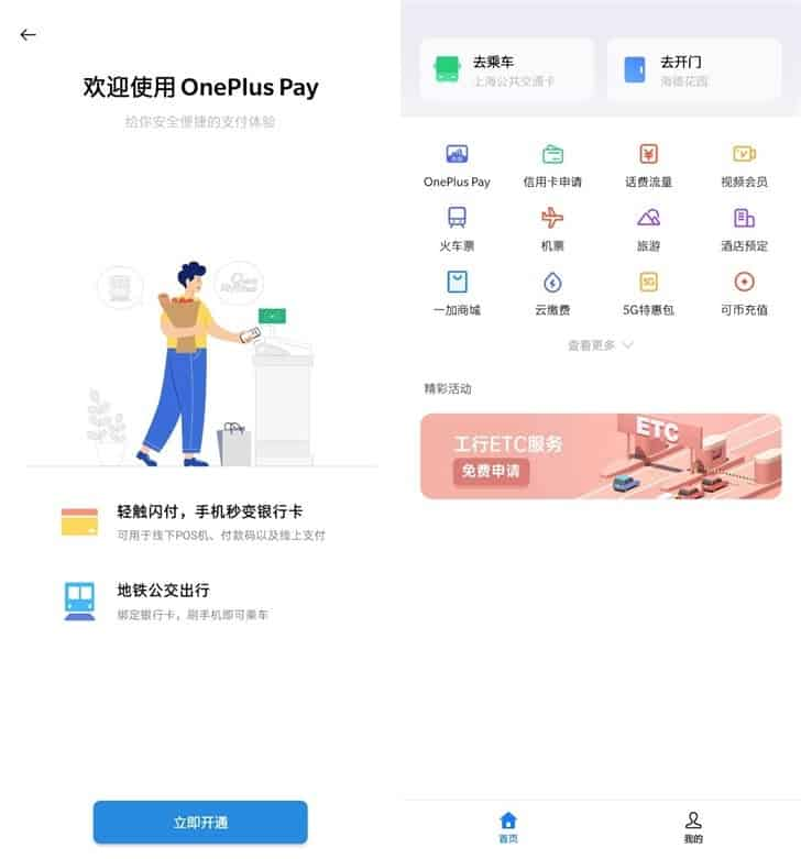 OnePlus Pay mobile payments service launches in China - 9to5Google